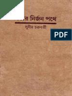 Govir Nirjon Pothe