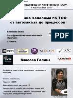 10 Galina Vlasova 43 TOCPA Moscow 7 Sep 2019 (003)
