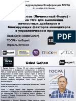 13-Oded Cohen 43 TOCPA Moscow 7 Sept 2019