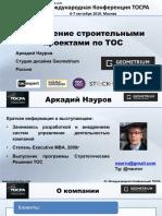 14-Arkadiy Naurov_43_TOCPA_Moscow_6-sep-2019