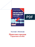 Практика-продаж-Шнаппауф