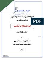 أربع أهم مصطلحات التدريب أحمد البدري