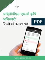 IBPS SO Agriculture Memory Based Hindi.pdf-65