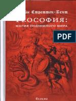 """""""Геософия"""