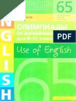 1gulov a p Olimpiady Po Angliyskomu Yazyku Dlya 8 11 Klassa u