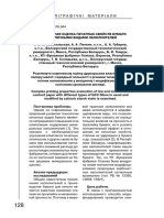 A comprehensive assessment of the printing properties of paper  with various GCC fillers i