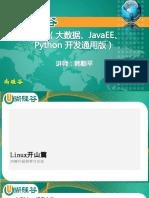 尚硅谷_韩顺平_Linux (大数据 JavaEE Python 开发通用版)