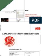 10-Autorecloser AR 20060307 Ru