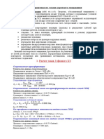 Short Circuit Current Calculation (RUS)