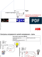 6-Fuse Failure 20060915_ru