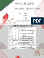 Xiu Gai Xiao Xue Sheng Zuo Wen