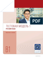 Telc Russisch b1 Uebungstest 1