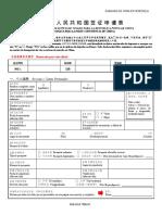 Planilla Visa China