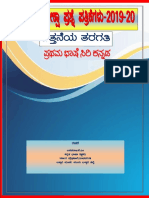 10th_kannada_fa_1-4__atqp_-2019-20.pdf