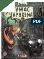 Arkham Horror Русские правила