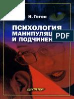 _Николя Геген, Психология Манипуляции и Подчинения