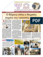 "EFHMERIDA ""DIPSO"" ΙOUΛΙΟΣ 2019"