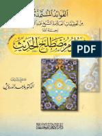 الفوائد المستمدة من تحقيقات الشيخ أبو غدة رحمه الله في علوم مصطلح الحديث - ماجد الدرويش