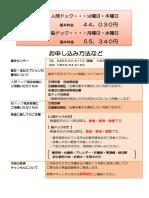 (HP用)R1.10ドックパンフレット.pdf