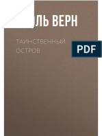 Vern J Tainstvennyiyi OstrovI.a6