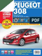 [Peugeot-Club.net] - Peugeot308308SW_posobie_po_remontu.ru.pdf