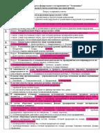 Otvety_na_voprosy_Ft.pdf