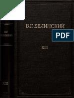 Белинский В. Г. Полн. собр. соч.