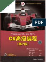 c#高级编程(中文第七版)