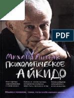 Avidreaders.ru Psihologicheskoe-Aykido