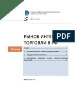 Рынок Интернет-торговли в РФ 2016