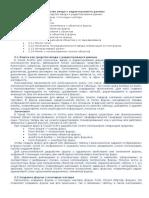Форма как средство ввода и редактирования данных.docx