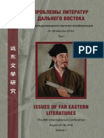 Semenenko I. I. Rhetoric of Yang Xiong as a Theory of Literature