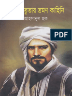 15. ইবনে বতুতা ভ্রমন কাহিনি.pdf