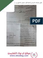 physics sudan 2020