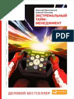 Extremalny Taym-menedzhment a Tolkachev