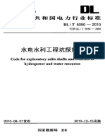 Dlt 5050-2010 水电水利工程坑探规程(Codigo Ch.)