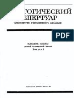Хрестоматия фортепианного ансамбля. Выпуск № 1. Младшие классы ДМШ