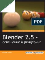 Blender_2_5_Osveschenie_i_rendering.pdf