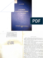 Gasification Russian Book