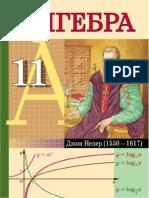 Algebra 11kl Rus