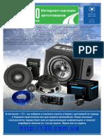 Инструкция Громкая Связь Bluetooth Parrot CK3100 LCD
