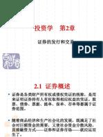 投资学第2章.pptx