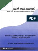 Wada Hinsawen Tora Samajayak (Sinhala)