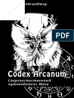 Сodex Arcanum – Сверхъестественный Путеводитель Мага