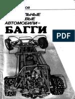 Специальные Кроссовые Автомобили - БАГГИ