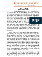 BJP_UP_News_02_______15_September_2019.doc