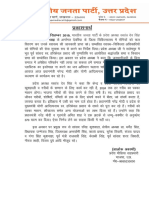 BJP_UP_News_02_______15_September_2019
