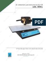 FolgiratorADL3050A Manual
