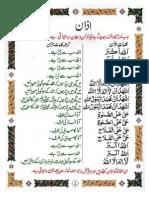 Complete Namaz With Urdu Translation