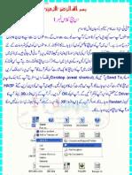 Inpage 2000 Complete Tutorial Full in Urdu